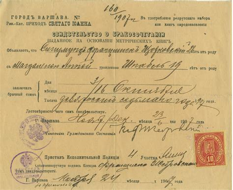 Wisconsin Birth Records Search File Marriage Certificate 1907 Jpg Wikimedia Commons