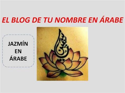 arabe mas nombres en arabe para tatuajes newhairstylesformen2014 com tu nombre en arabe nombres en arabe para tatuajes