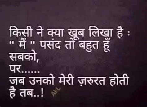mast hindi lines home facebook