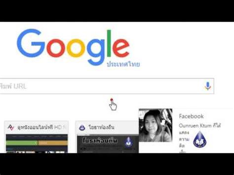 google images related search grabber การต ดต งส วนขยาย flash video downloader ใน google chrome