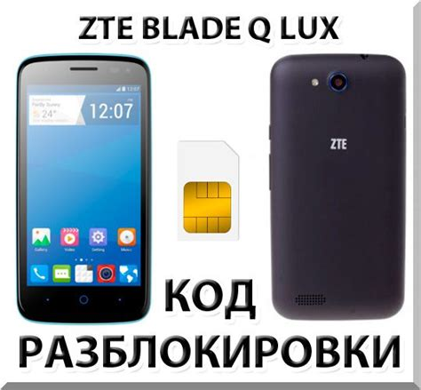 unlock pattern zte blade buy zte blade q lux network unlock code nck and download