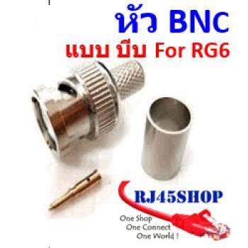 Speaker 8 Model Bnc Segi 8 สาย ห วต อ bnc rca f หมวดระบบงาน cctv rj45 shop ขายส ง