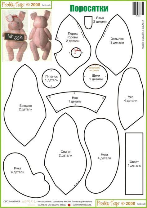 pattern for felt pig pig pattern dolls teddy bears mu 241 ecas peluches osos