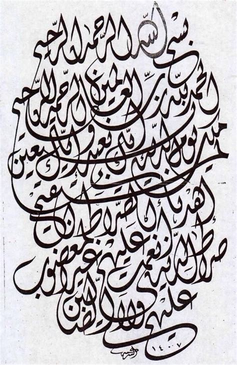 70 Best Islamic Calligraphy 70 best arabic calligraphy images on islamic