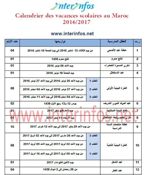Calendrier Scolaire 2018 Maroc Calendrier Des Vacances Scolaires 2016 2017 Au Maroc