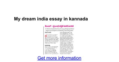 My Aim In Essay In Kannada by My India Essay In Kannada Docs