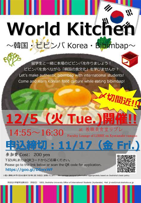 app deadline approaching quot world kitchen korea bibimbap