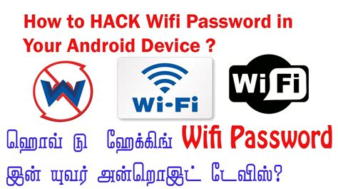 how to hack wifi with android how to hack wifi password in your android device tamil tech ulagam