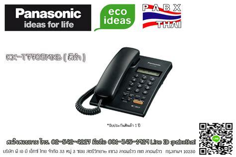Panasonic Telephone Kx T7705 panasonic kx t7705 caller id telephone panasonic