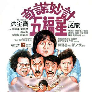 filme schauen the sinner winners and sinners film 1983 filmstarts de
