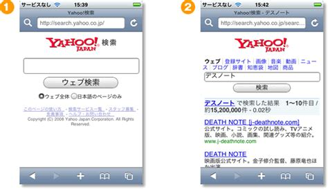 Yahoo Phone Lookup Yahoo Phone Lookup 28 Images Yahoo Sketch A Search And Yahoo Search For Iphone