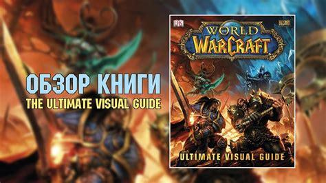world of warcraft ultimate visual guide gratis libro pdf descargar обзор книги world of warcraft the ultimate visual guide youtube