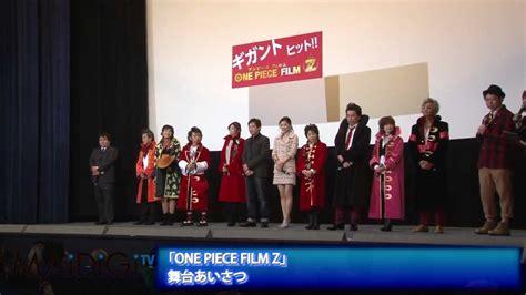 urutan film one piece one piece film z 初日舞台あいさつ3 ryoko shinohara one piece