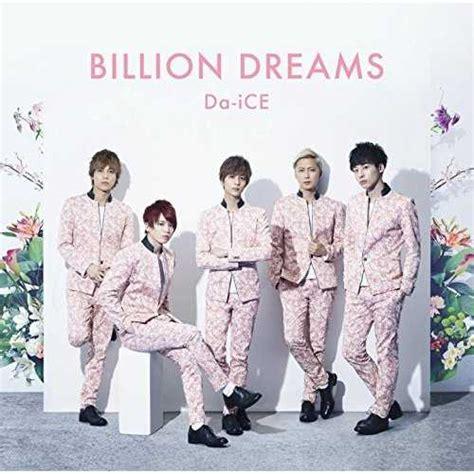 da ice 3rd single music video single da ice billion dreams 2015 04 15 mp3 rar