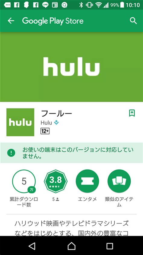 hulu app android 最新の hulu アプリをインストールする方法に注意 android向け happyon jp移転対応版