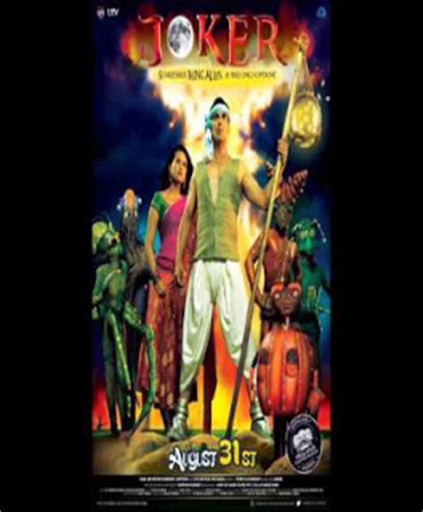 film online joker joker 2012 hindi full movie free download download