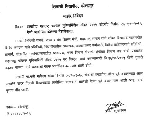 Invitation Letter In Marathi Writing Lab Letter In Marathi Format