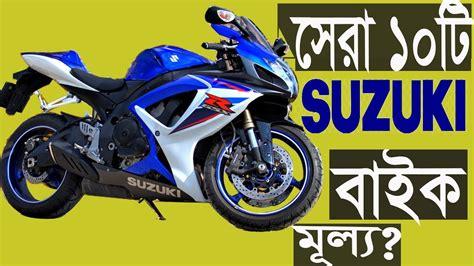 top ten suzuki bike  bangladesh  price youtube