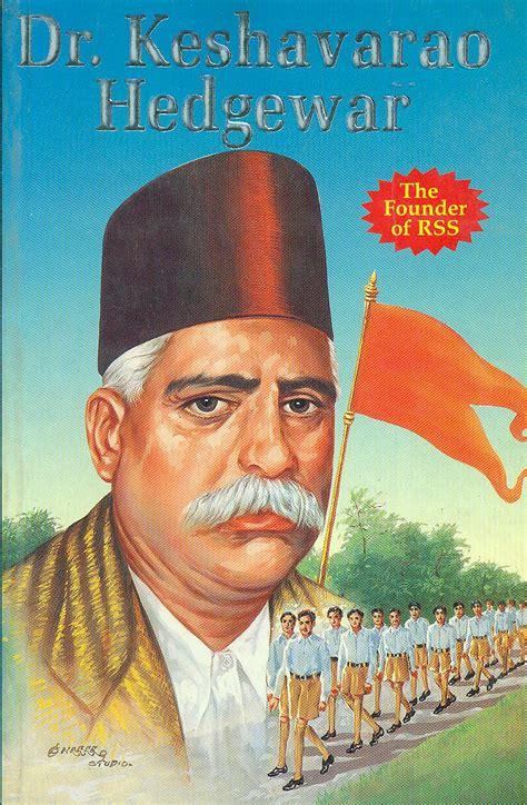 dr hedgewar biography in hindi dr keshavarao hedgewar