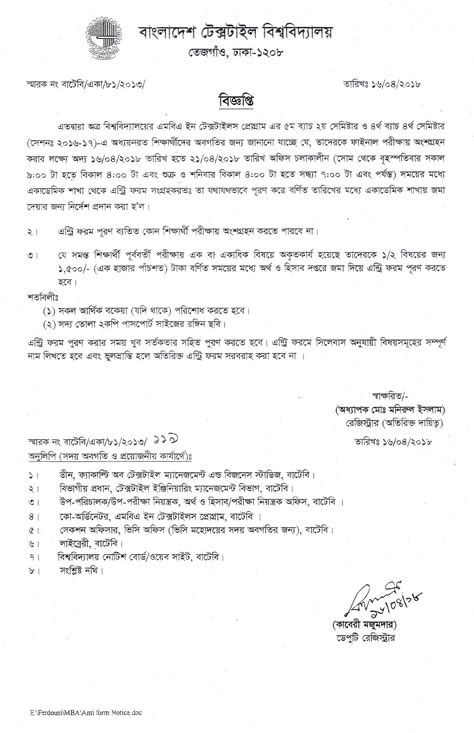 Butex Mba Admission Circular 2016 17 by Academic Notice Mba In Textiles Program Session 2016 17