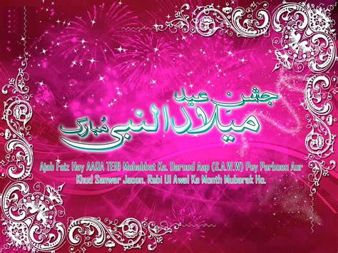 new year in urdu happy new year sms 2017 in urdu