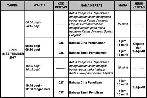 upsr schedule jadual waktu tarikh peperiksaan upsr 2017 exam date calendar