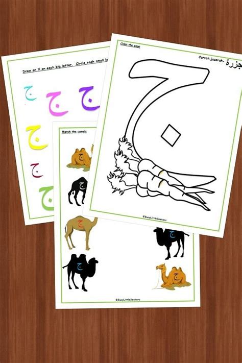 Introduction Letter In Arabic 12 Pages Arabic Letter Jeem Introduction Learning Pack Busy Seekers Visit Www