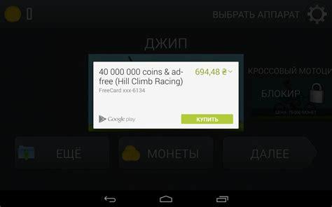 android freedom freedom для android покупки в играх бесплатно
