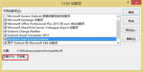 Windows Search Email Indexer Outlook2013设置加载项 百度知道