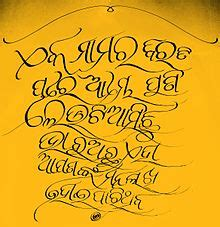 design odia font indian calligraphy wikipedia