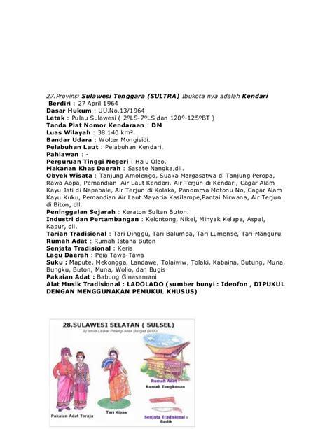 nama 33 provinsi di indonesia lengkap dengan pakaian gambar gambar rumah adat dengan pensil desain rumah mesra