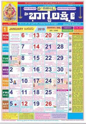 shabadimath kannada calendar   seg