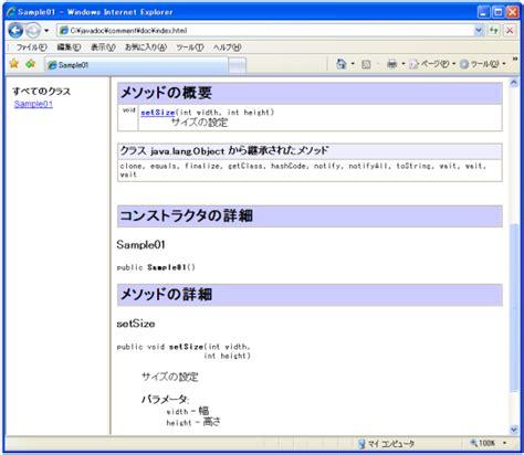 tutorial java jmf コメントの構成 コメントの書式 javadocの記述