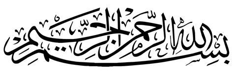 Kaligrafi Bismillah Assalamualaikum 20 gambar tulisan arab bismillah kaligrafi grafis media