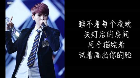 exo my turn to cry vcr at exo luxion reaction exo m my turn to cry 爱离开 lyrics with individual parts