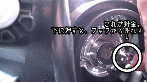 Lcd Ad Max R2 ヘッドライトの交換方法