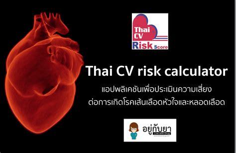 thai cv risk calculator