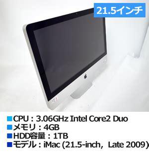 Imac Late 2009 215inch imac 21 5 inch late 2009 プロセッサ 3 06ghz intel core2 duo メモリ 8gb ストレージ 1tb 中古買取価格 0円 macはコム
