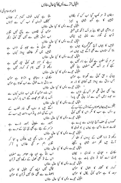 Letter Urdu Poetry Single Alphabet Letters To Print