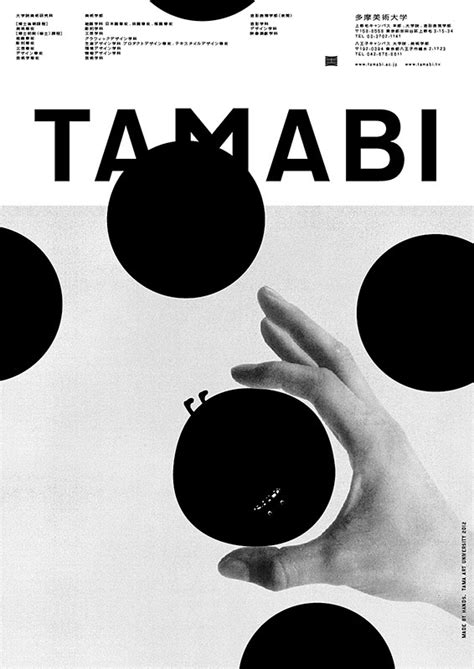 poster design japan 10 inspiring japanese posters a website dedicated to