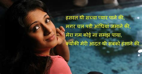 hindi shayari pyaar dosti shayari in hindi love shayari hi shayari beautiful alone girl shayari with
