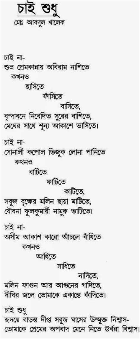christmas images witha bangla kobita free images new kabita vhalobashar kabita
