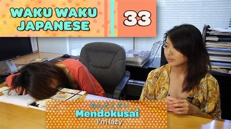 Tv Waku Waku Japan waku waku japanese language lesson 33 lazy japanese