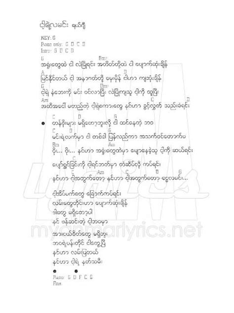 Myanmar Songs Guitar Chords
