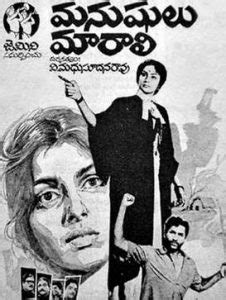 Manushulu Maaraali Mp3 Songs Free Download 1969 Telugu