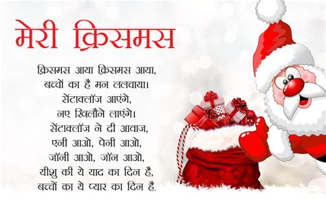christmas ki poem in hind in images poem in language स त क ल स ह प प क र समस कव त