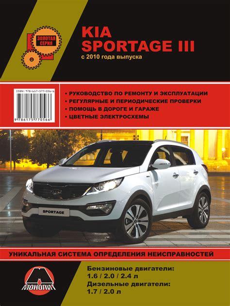 download car manuals 2006 kia sportage free book repair manuals book for repair kia sportage cars buy download or read ebook service manual