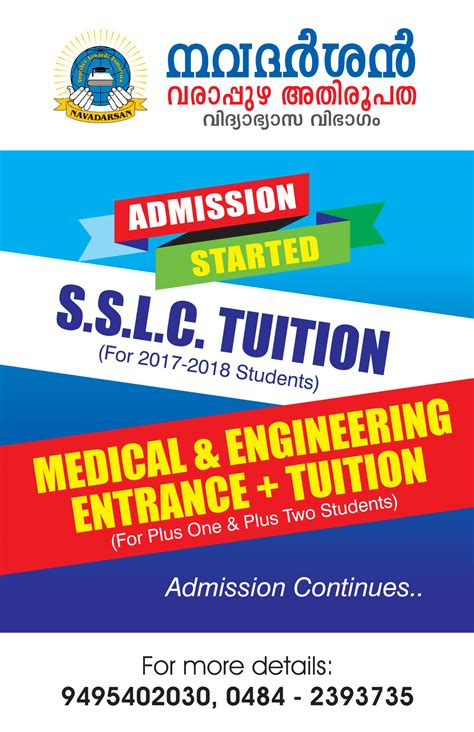 s tuition s s l c tuition engineering entrance tuition