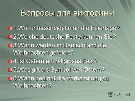 wann ist weihnachten in deutschland презентация на тему quot обобщающее занятие по теме