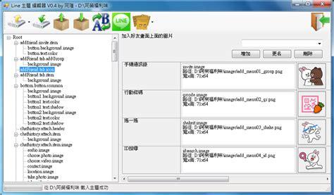 aarambam theme download for mobile line主題編輯器 line theme editor 0 4 2 免安裝中文版 自製獨一無二的line佈景主題